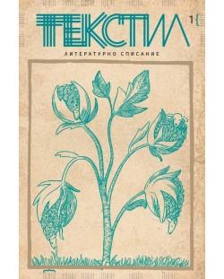 Текстил: Литературно списание – брой 1