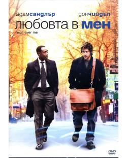 Любовта в мен (DVD)