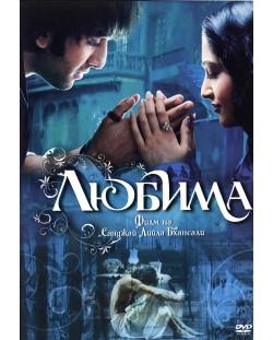 Любима (DVD)