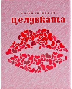 Малка книжка за целувката (ново издание)
