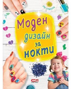 Моден дизайн за нокти