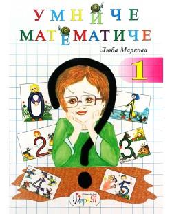 Умниче математиче (Буквички обични 1)