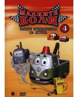 Малките коли 4 (DVD)