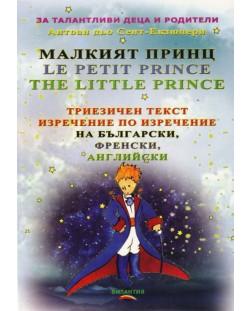Малкият принц (Триезично издание)