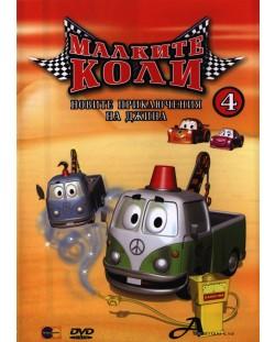 Малките коли: Новите приключения на Джина (DVD)