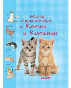 Малка енциклопедия за котки и котенца (твърди корици)