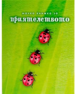 Малка книжка  за приятелството (ново издание)