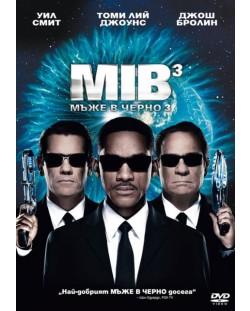 Мъже в черно 3 (DVD)