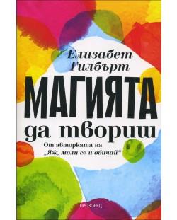 magiyata-da-tvorish
