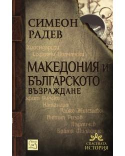 makedoniya-i-balgarskoro-vazrazhdane