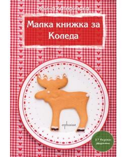 Малка книжка за Коледа