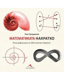 Математиката накратко. Ясни дефиниции на 200 ключови термина