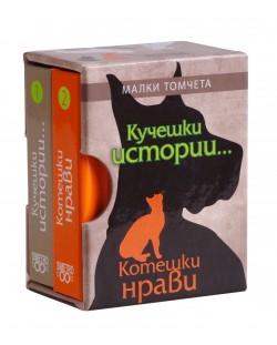 Малки томчета: Кучешки истории... Котешки нрави