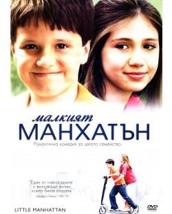 Малкият Манхатън (DVD)