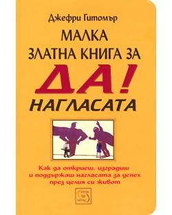 Малка златна книга за ДА!-нагласата