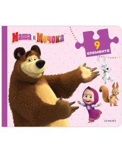 Книжка с пъзели: Маша и Мечока