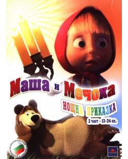 Маша и мечока 2: Нощна приказка (DVD)