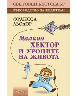 Малкия Хектор и уроците на живота