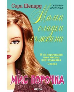 Мис Порочна (Малки сладки лъжкини 5)