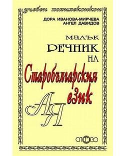 mal-k-rechnik-na-starob-lgarskija-ezik