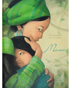 Мама (Елен Делфорж)