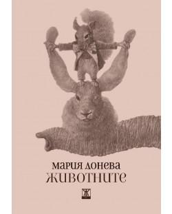 Животните (Мария Донева)