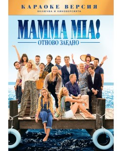 Mamma Mia! Отново заедно (DVD)