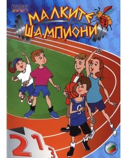 Малките шампиони (DVD)