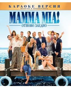 Mamma Mia! Отново заедно (Blu-Ray)