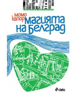 Магията на Белград