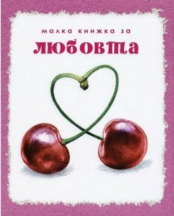 Малка книжка  за любовта (ново издание)