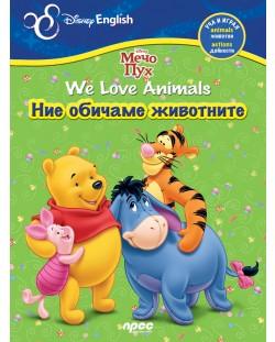 Мечо Пух. We Love Animals / Ние обичаме животните