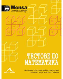 Mensa: Тестове по математика