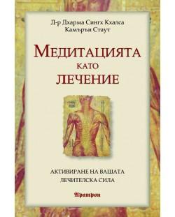 Медитацията като лечение