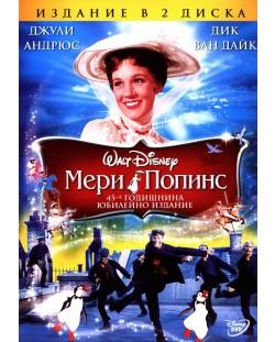Мери Попинс - юбилейно издание (DVD)