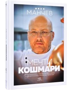 mechti-i-koshmari-shef-manchev