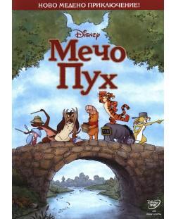 Мечо Пух (DVD)