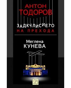 Меглена Кунева (Задкулисието на прехода 1)