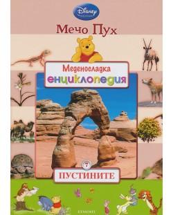 Меденосладка енциклопедия 7: Пустините (Мечо Пух)