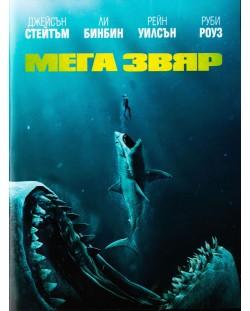 Мега Звяр (DVD)