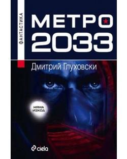 Метро 2033 (Старо издание)