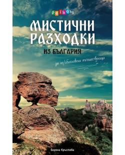 mistichni-razhodni-iz-balgariya