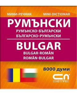 Мини-речник: Румънско-български / Българско-Румънски