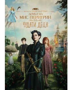 Домът на мис Перигрин за чудати деца (DVD)