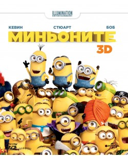 Миньоните 3D (Blu-Ray)