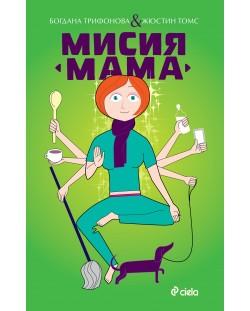 Мисия Мама