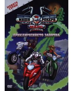 Миши Рокери от Марс: Приключението започва (DVD)