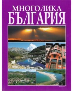 Многолика България