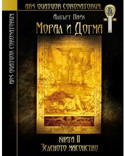 Морал и догма - книга 2: Зеленото масонство
