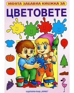 Моята забавна книжка за цветовете